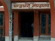 Chandradhari Museum